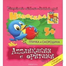 Игра Непоседа Аппликация с оригами. Птичка и смородина  Россия Литера