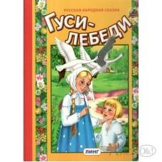 Книжка /Карт/ЧитМам/Гуси-лебеди/худ.Тукалевская/ Линг