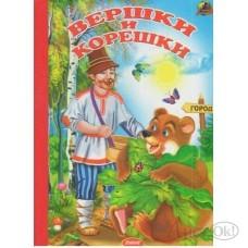 Книжка /Карт/ЧитМам/Вершки и корешки/худ.Поркшеева М./ Линг