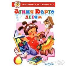 Книжка /БиблДетСада/Агния Барто детям/К-БДС-06/Барто А.Л. САМОВАР