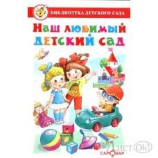Книжка /БиблДетСада/Наш любимый детский сад/К-БДС-09/Сборник САМОВАР
