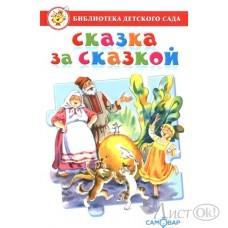 Книжка /БиблДетСада/Сказка за сказкой/К-БДС-10/Сборник САМОВАР