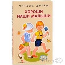 Книжка /МиниЧитДет/Хороши наши малыши/ Стрекоза