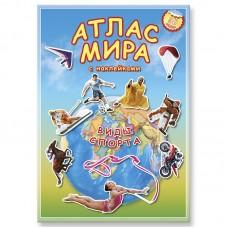 Атлас мира с наклейками. Виды спорта. 21х29,7. 16 стр. Геодом