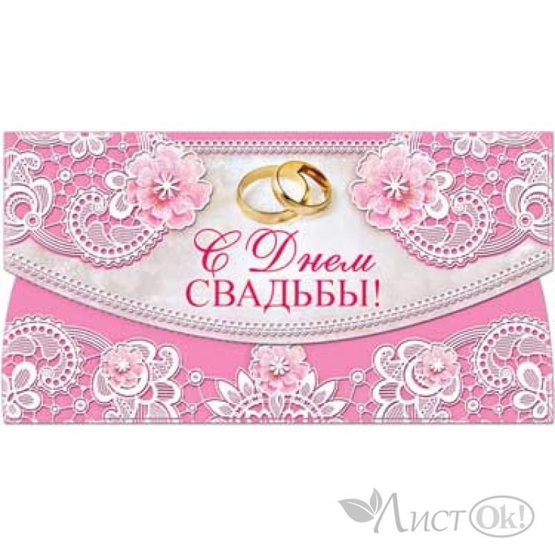 Поздравление с днем свадьбы на конверте для  843