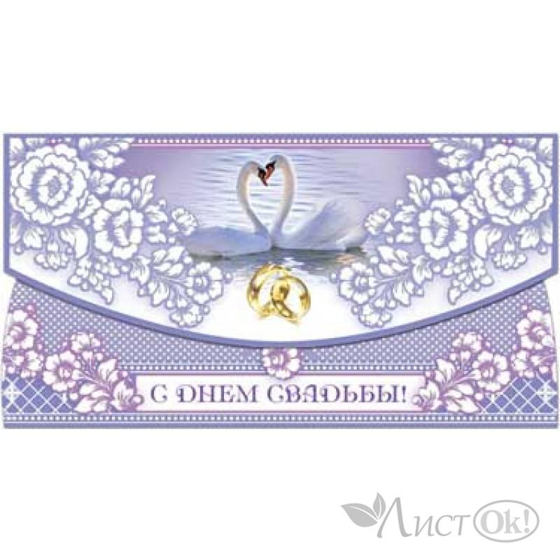 Поздравление с днем свадьбы на конверте для  645
