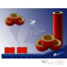 Ценник-лента ,12х21мм, 400шт, красная АКL-1 J.O.
