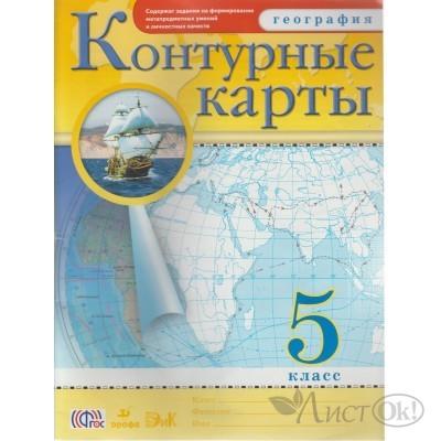 Контурные карты ДФ География 5 кл. /ФГОС//нов./1044922 Дрофа
