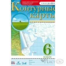 Контурные карты ДФ География 6 кл. /ФГОС//нов./892507 Дрофа