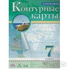 Контурные карты ДФ География 7 кл. /нов/ФГОС1044923 Дрофа