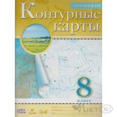 Контурные карты ДФ География 8 кл. /нов/ФГОС 1044924 Дрофа