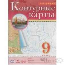 Контурные карты ДФ География 9 кл. /нов/ /ФГОС/1044925 Дрофа