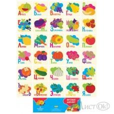 Карточки Обучающие ВКУСНЫЙ АЛФАВИТ (30 шт) 9-45-0037 Проф-Пресс /0 /0 /300 /0