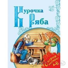Книжка /ПоигрСказ/Курочка Ряба/ Просвещение