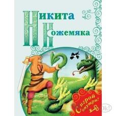 Книжка /ПоигрСказ/Никита Кожемяка/ Просвещение