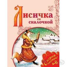 Книжка /ПоигрСказ/Лисичка со скалочкой/ Просвещение