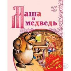 Книжка /ПоигрСказ/Маша и медведь/ Просвещение
