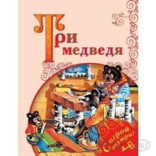 Книжка /ПоигрСказ/Три медведя/ Просвещение