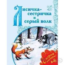 Книжка /ПоигрСказ/Лисичка-сестричка и Серый Волк/ Просвещение