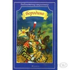 Книжка /БиблШк/Бородино/Лермонтов М.Ю. Мир Искателя