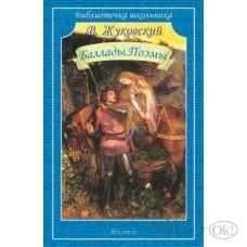 Книжка /БиблШк/Баллады.Поэмы/Жуковский В.А. Мир Искателя