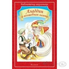 Книжка /БиблШк/Аладдин и волшебная лампа/ Мир Искателя