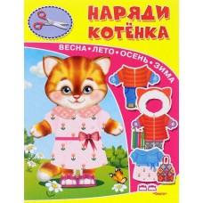 Аппликация /КнижВырезалка/Книга-игрушка.Наряди котенка/ ОМЕГА /0 /0 /50 /0