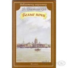 Книжка /БиблШк/Белые ночи/Достоевский Ф.М. Мир Искателя