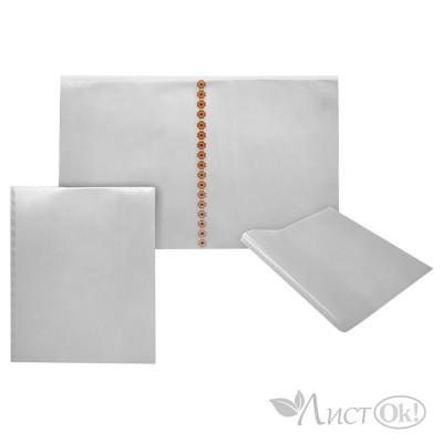Обложка для учебника А4, универс, 300 х 500 мм 200мкр, с закладкой /Ч 94-01-А4
