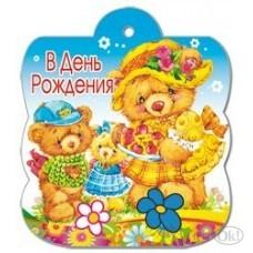 Открытка В день Рождения//24985/ Цветной мир /0 /0 /20 /0