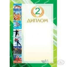 Диплом 2 место спортивный//4ГР-248/ АВ-Принт