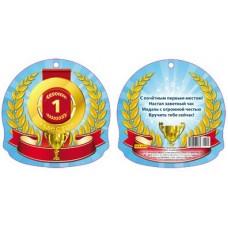 Медаль . 1 место//5-04-0102/ Миленд /0 /0 /20 /0