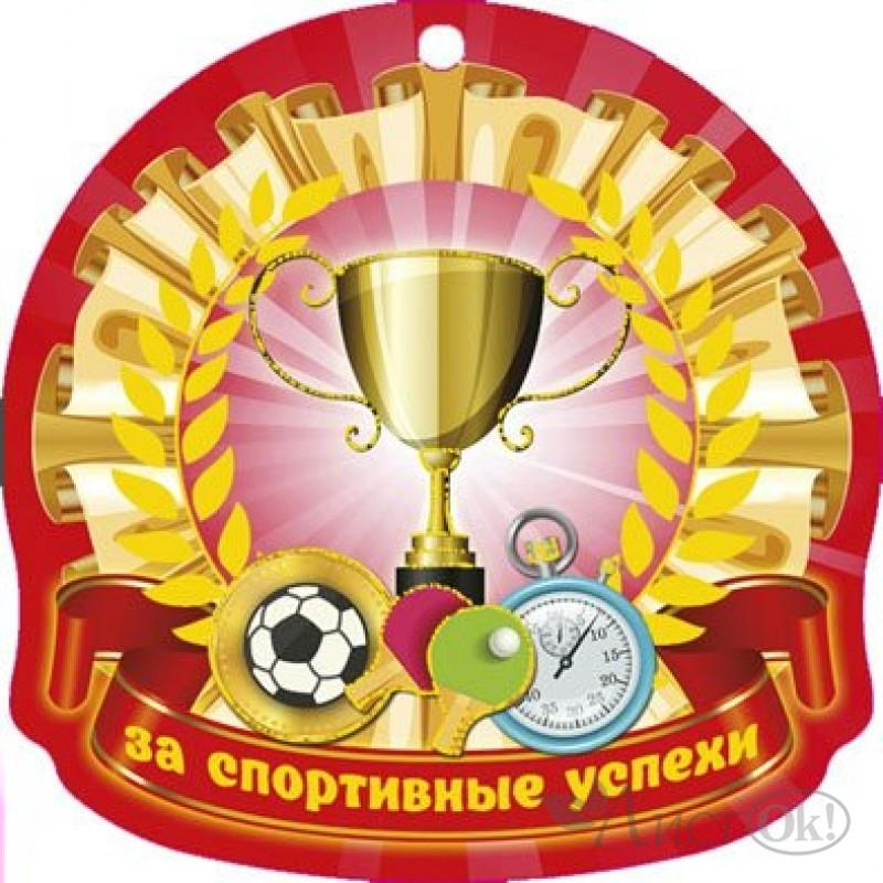 ним спортивная медаль картинка шаблон швеи национальный