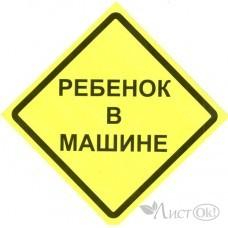 Наклейка на машину. Знак