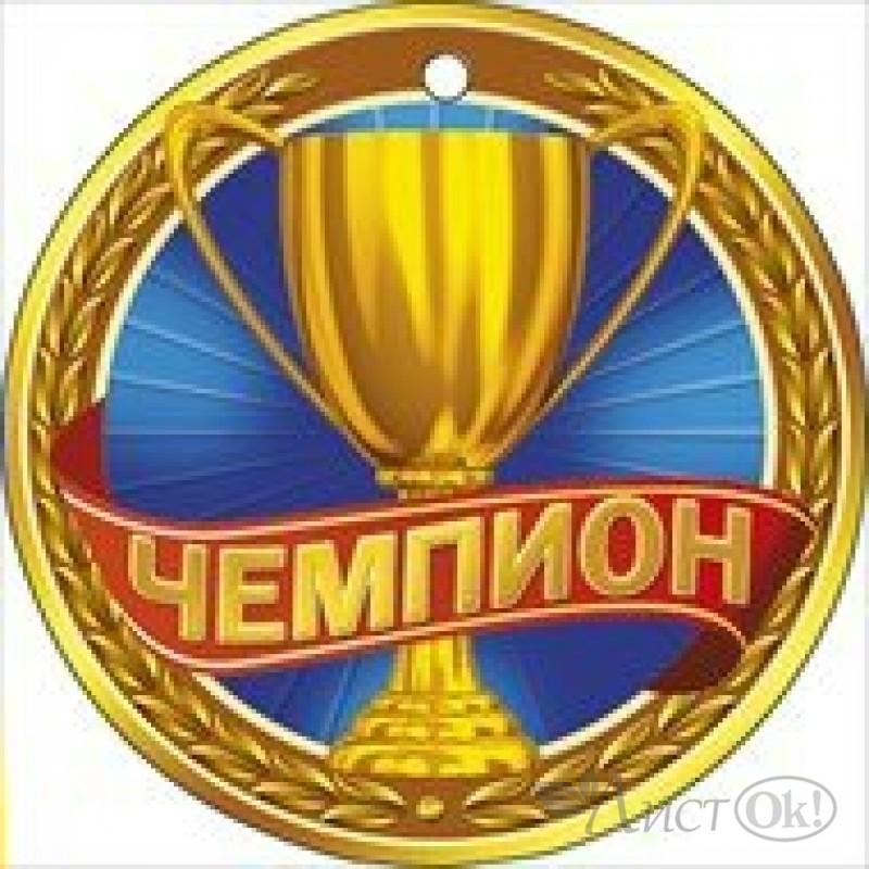 Поздравления чемпиону картинки 16