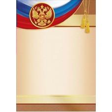 Бланк . Российская символика//086.032/ Мир поздравлений