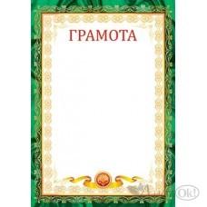 Грамота //9-02-599/ Мир открыток