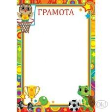 Грамота //9-02-613/ Мир открыток