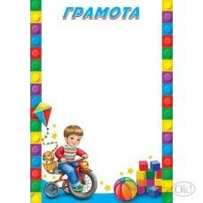 Грамота //9-02-619/ Мир открыток