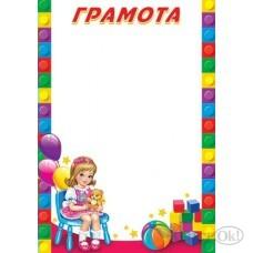 Грамота //9-02-620/ Мир открыток