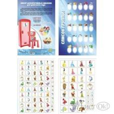 Набор 9-77-0003 наклеек для детского сада