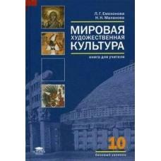 Книга для учителя. Мировая художественная культура.Базовый уровень. 10 кл.