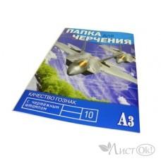 Папка для черчения А3 10л. 180 г/м2, верт.штамп,