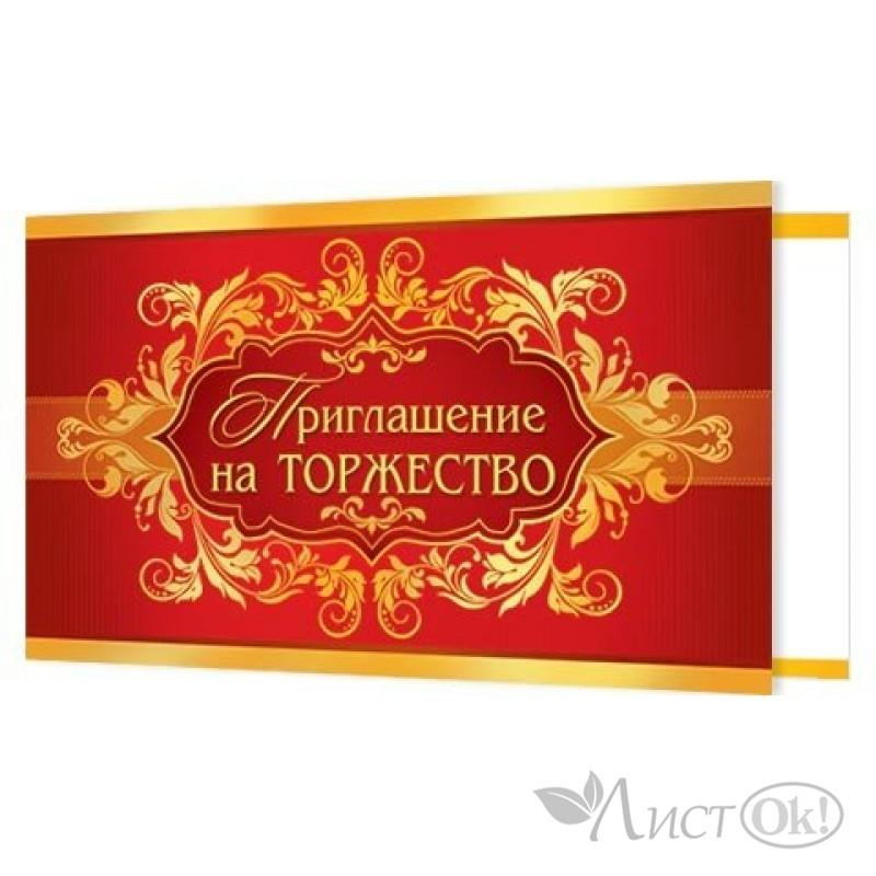 пригласительные открытки для торжество