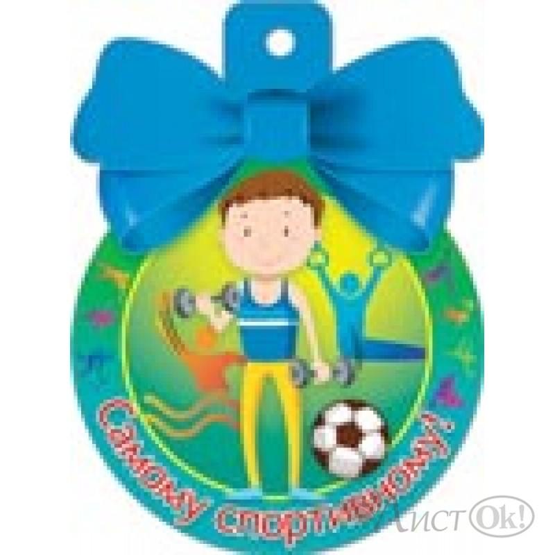 спортивная медаль картинка шаблон подборка людей