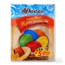 Краска для яиц 5 цветов 5гр