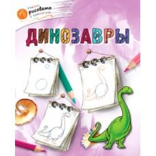 Книжка /ОранжКот/Учимся рисовать.Динозавры/Орехов А.А. Вако