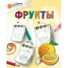 Книжка /ОранжКот/Учимся рисовать.Фрукты/Орехов А.А. Вако