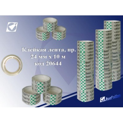 Клейкая лента упаковочная 2.4СМх10М, прозрачная, пвх J.Otten