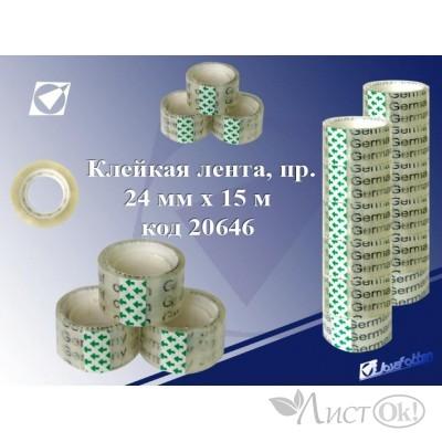 Клейкая лента упаковочная 2.4СМх15М, прозрачная, пвх J.Otten
